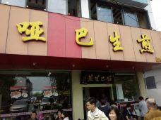 哑巴生煎(苏安新村店)-苏州-yoyolove7788