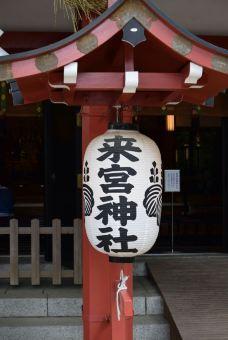 来宫神社-热海市-juki235