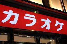 名古屋-doris圈圈