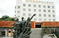 深圳(宝安)劳务工博物馆-深圳-186****9152