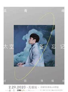 """(演出延期)【无锡】吴青峰2020年""""太空备忘记""""演唱会-太湖"""