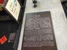 倪宅-西塘-蓝海清风1号