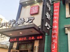 川粹餐厅(龙江街店)-哈尔滨-doris圈圈