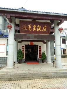 毛家饭店(开福万达店)-长沙-空香飘零