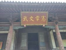 平遥文庙学宫-平遥-峰峰峰峰