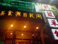 提篮菜馆(湖滨商业街店)-无锡-_A2016****918291