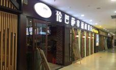 伦巴萨意式餐厅(汶上店)-汶上-M30****0102