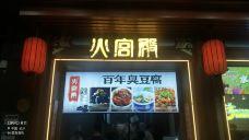 火宫殿(坡子街总店)-长沙-蓝海清风1号