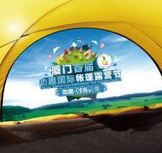 2018厦门首届叻趣国际帐篷露营节-厦门-AIian