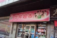 华祥超市-大同-45259