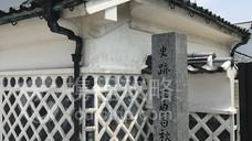 北原白秋生家・記念館