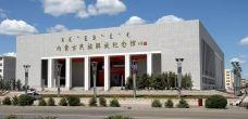 内蒙古民族解放纪念馆-乌兰浩特-M23****3966