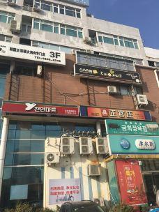 韩新碳烤-天津-金色年华2019