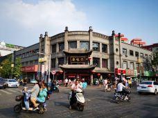 柳巷-太原-向日葵茶