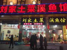 刘家土菜溪鱼馆-武夷山-霍斯特-维塞尔