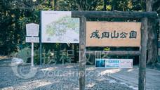 成田山公园