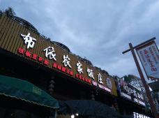 布依农家饭庄-荔波-205****638