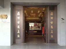 苏州古旧书店-苏州-AIian