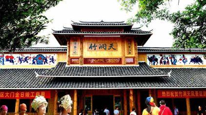 竹洞天风景区2