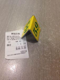 辉煌拉肠(同福路店)-佛山