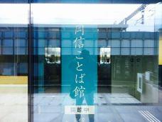 大岡信ことば館-三岛市