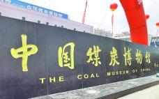 中国煤炭博物馆-太原-doris圈圈