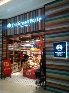 The Green Party(龙湖·时代天街店)-重庆-还在路上的人