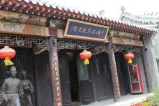 中国运河税史馆-枣庄-天羽博士