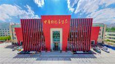中华枸杞养生苑-西宁-AIian