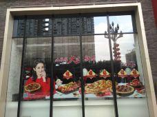 必胜客(汉安大道店)-内江-M23****8309