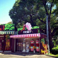 天王寺动物园-大阪-218197396