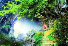 九华大王洞风景区-池州-doris圈圈