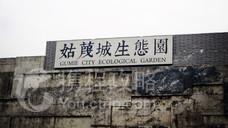 姑蔑城生态园