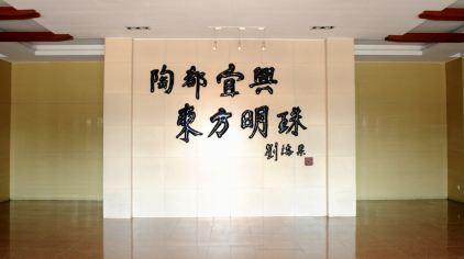 宜兴陶瓷博物馆9(2017-2-21)