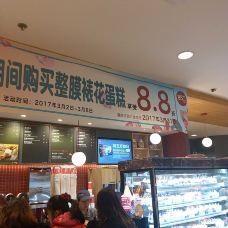 85度C(昆山超华欧尚店)-昆山