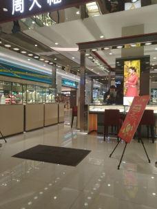 周大福(东莞石龙绿化中路珠宝店)-东莞-冰与火之鸽