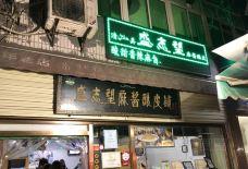 清真盛志望麻酱酿皮铺(大皮院总店)-西安-doris圈圈