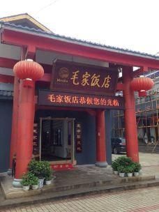 毛家饭店-韶山-淼淼