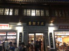 老门东历史街区-南京-M27****9838