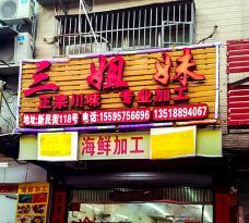 三姐妹海鲜加工店(凤凰机场店)-三亚-12360118