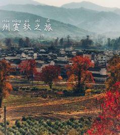 歙县游记图文-这个深秋,我在徽州古村落一路追逐最美秋天!