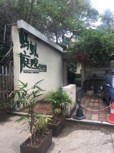 蚂蚁庭院私房菜Since2008(鲤城店)-泉州-荣耀0521