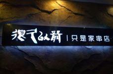 很久以前羊肉串(水调歌头店)-福州-C_Gourmet