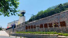 青岛山一战遗址公园-青岛
