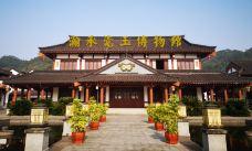 瀚承瓷玉博物馆-武夷山