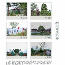 绵竹国家玫瑰公园-绵竹