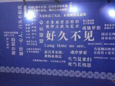 南昌失恋博物馆-南昌