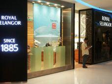 吉隆坡皇家雪兰莪(吉隆坡Sunway Pyramid 店)图片