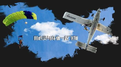 广东鹰飞跳伞 (5)