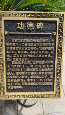 绥远城将军衙署-呼和浩特-300****799